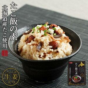 たこ飯の素 140g 北海道産 たこ 生姜入り 混ぜご飯 お土産 プレゼント レトルト 常温保存OK 非常食にも おかず 手土産 てみやげ 常温 ポイント消化