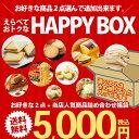 選べる ハッピーBOX 5000円 送料込 バラエティセット 白い恋人 じゃがポックル ポテコタン 三方六小割 ランバジャ す…