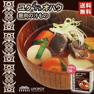 ウポポイ ユクオハウ (1人前)×2個セット 北海道限定 鹿肉の汁もの 北海道 土産 アイヌ スープ 鹿 鹿汁 御土産 手土産 ギフト