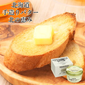 北海道乳業 北海道 手造りバター 瓶 300g 北海道 瓶バター 箱入りバター 有塩 お土産 プレゼント ギフト