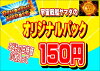 ドラゴンボールヒーローズオリジナルパック10枚入りこどもの日特価版2018期間限定★数量限定!!☆福袋(クジ)オリパ