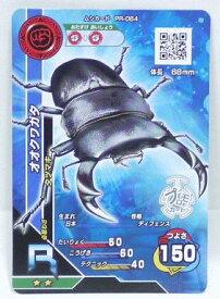 甲虫王者ムシキング ムシカード PR-064 オオクワガタ ワールドホビーフェア WHF【中古】