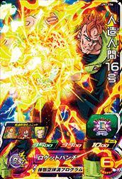 スーパードラゴンボールヒーローズ ユニバースミッション2弾 SR(スーパーレア) 人造人間16号 UM2-056【中古】