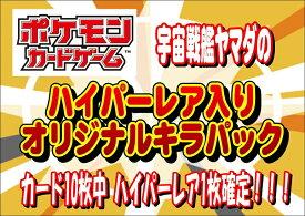 ポケモンカードゲームハイパーレア入りオリジナルキラパック HR含むカード10枚入り!!!オリパ(クジ)