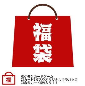 ポケモンカードゲーム GXカード3枚入り オリジナルキラパック GX含むカード5枚入り!! オリパ(クジ)【ポケカ】