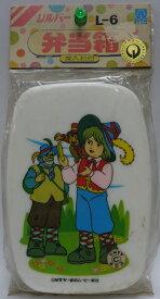 家なき子 樹脂製弁当箱 当時もの デッドストック 昭和レトロ 東京ムービー新社 77年