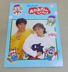 NHK おかあさんといっしょ A4サイズ ドレミファ・どーなっつ!ノート 【中古】