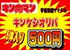 キン肉マン消しゴムキンケシオリジナルパック5超人5体入り☆福袋(クジ)オリパ