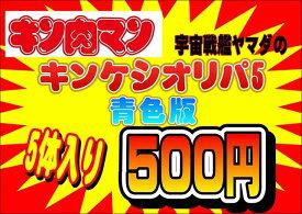 キン肉マン消しゴム キンケシ オリジナルパック5 青色版 超人5体入り☆福袋(クジ) オリパ【キン消し】