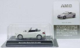 【未使用品】AMG・ミニカーコレクション SLK 55 AMG 白 メルセデス・ベンツ 京商【中古】