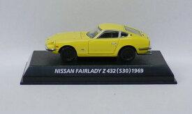 【箱・ケース無し】絶版名車コレクション Vol.2 日産フェアレディZ 432 (S30) 1969年 黄色 コナミ【中古】