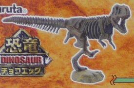 フルタ チョコエッグ 恐竜 DINOSAUR 02 ティラノサウルス(骨格)【中古】