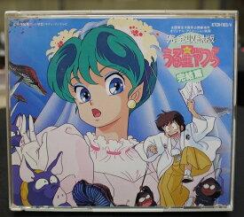 うる星やつら 完全収録版 完結編 2枚組 CD【中古】