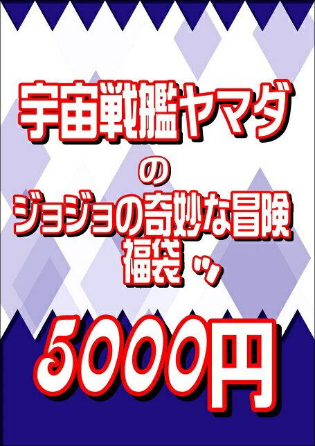 【JOJO】宇宙戦艦ヤマダのジョジョの奇妙な冒険福袋 B【GIOGIO】