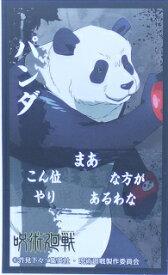 呪術廻戦 じゅじゅつかいせん パンダ(ぱんだ) シール ばかうけ Befco