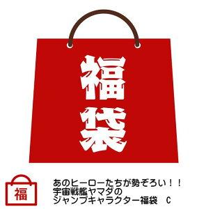 あのヒーローたちが勢ぞろい!!宇宙戦艦ヤマダのジャンプキャラクター福袋 C 週刊少年JUMP福袋【Happy Bag】