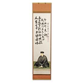 茶道具 軸 堅物 利休座像 「人生七十・・・」 大徳寺 聚光院 小野澤虎洞師賛 (茶道具 通販 楽天)