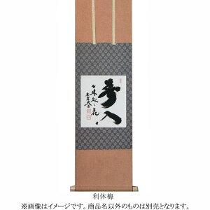 茶道具 色紙(しきし)・色紙掛(しきしかけ) 色紙掛 風帯付 利休梅 唐松 こまつなぎ ※色紙は別売りです。