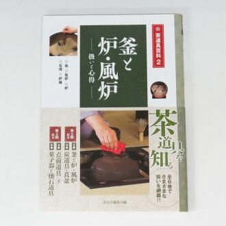 茶具百科全書處理和須知2卷鍋和爐、風爐(茶具淡交社刊郵購樂天)