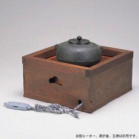 茶道具 置炉 女桑置炉〔入れ子(落とし)付〕※炭型ヒーター、置炉釜、五徳は別売りです。