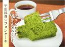 【送料無料】京都 宇治抹茶シフォンケーキ*北海道、沖縄への発送は700円を別途頂戴いたします