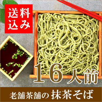 Kyoto Uji Matcha green tea Soba 8 bags and near soup 16 bag (16 servings) * Hokkaido and Okinawa to 525 Yen charged will be. (Noodles / Soba / gifts / of the year / 753 / Rakuten / gourmet / gift / transfer)