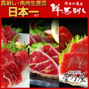 新セット登場!★送料無料★【馬肉スタミナ祭り】新緑