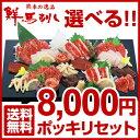 よりどり8000円ポッキリセット!!