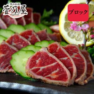 まとめ買い 自家用 馬刺し 肉 熊本 タタキ 500g 約10人前 馬刺 馬肉 すがのや おつまみ おうちごはん