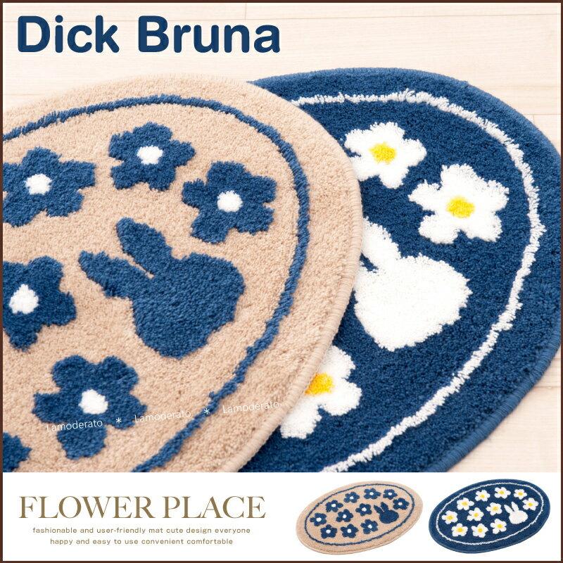 【ミッフィー】フラワープレイス マルチマット 約40×60cm (選べるカラー:ブルー/ベージュ)[ キャラクター DickBruna Miffy うさこ 可愛い バスマット トイレマット ]【北欧】