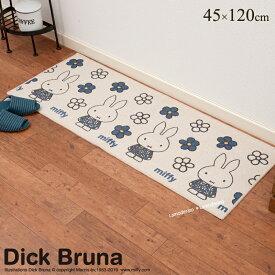 キッチンマット 120cm /【ミッフィー】フラワーロード ロングマット45×120 ベージュ[ DickBruna Miffy ミッフィー グッズ ]