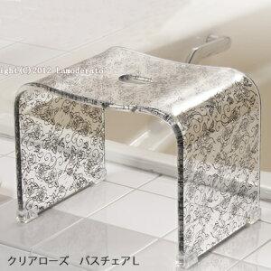 クリアローズN バスチェア L:高さ30cm 《単品》(ブラック/ホワイト/ピンク)[ 風呂椅子 風呂 イス ]【北欧】