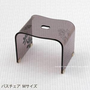 サリナII バスチェアー M:高さ25cm ブラウン ※ラッピング不可 [ サリナ2 風呂イス フロイス 風呂椅子 高級 透明 アクリル ]