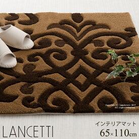 【ランチェッティ】LA65グラシア インテリアマット65×110(ブラウン/パープル)[ 玄関マット 室内 ブランド LANCETTI ]【北欧】