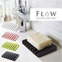 【Flow】ソープトレイ[ フロー 石鹸置き ソープディッシュ せっけん皿 山崎実業 ]【北欧】