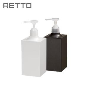 RETTO レットー ディスペンサー 360ml (ホワイト/ブラウン) [ 詰め替え 容器 ソープボトル/洗面小物/スタイリッシュ/シンプル ]【北欧】