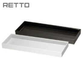 RETTO レットー トレー(ホワイト/ブラウン)[ 洗面 シンプル 白 ]【北欧】
