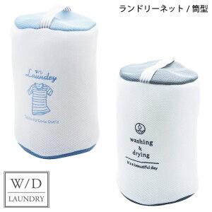 現代百貨 A255 W/D ランドリーネット 筒形 (ブルー/グレー) [ 洗濯ネット おしゃれ ]