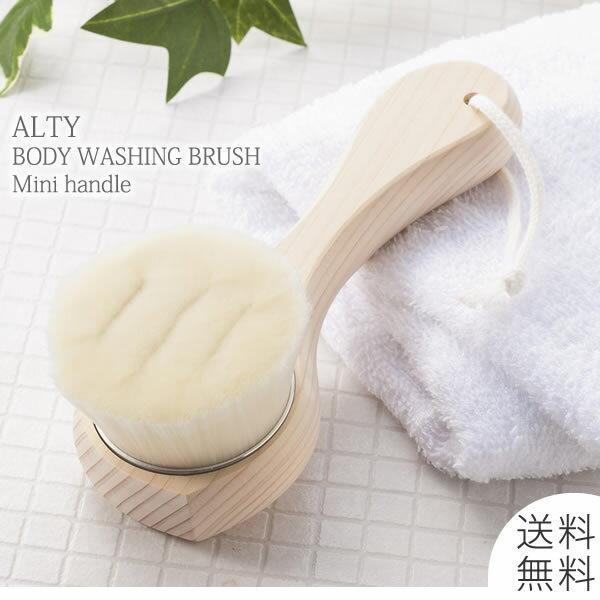 【ALTY】 全身美容ブラシ ミニハンドル(アルティ/スキンケア/ボディブラシ/柔らかい)【北欧】