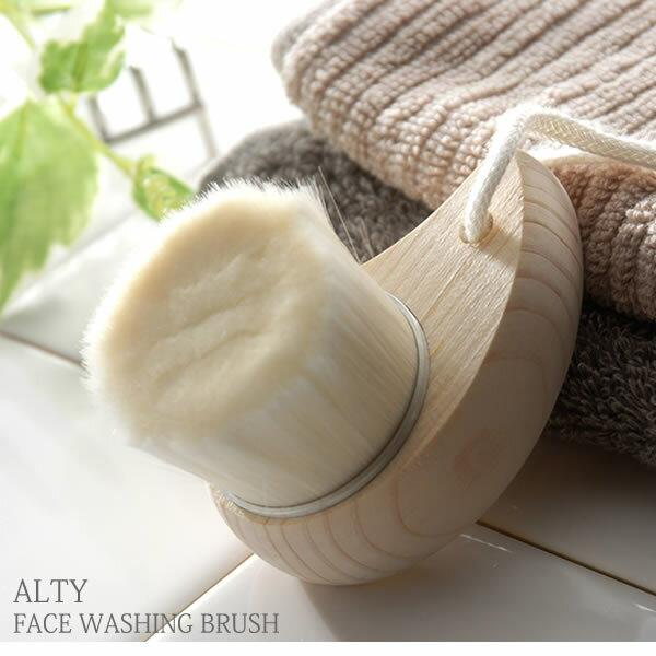 【ALTY】 洗顔ブラシHinoki (アルティ/ひのき/美容/スキンケア/ボディブラシ/柔らかい)【北欧】