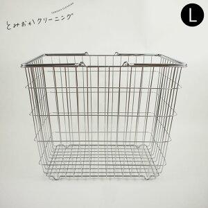 オリジナルワイヤーバスケットL【とみおかクリーニング】