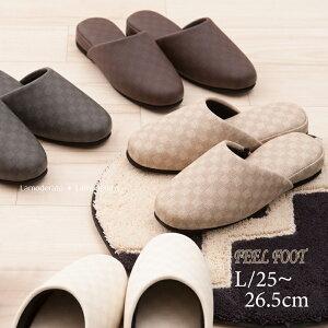 スリッパ /FEEL FOOT チェッカー Lサイズ (ベージュ/ブラウン/グレー/アイボリー)[ 合皮 レザー調 フェイクレザー 来客用 業務用 抗菌 ]【北欧】