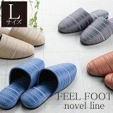 【FEELFOOT】ノヴェルライン/スリッパ(Lサイズ)