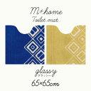 トイレマット /M+home グラッシー 65×65〔くり下52〕cm(ブルー/イエロー)[ エムプラスホーム 高級 マリン 日本製 M…