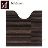 【M+home】マディソン/トイレマット(60×60cm)