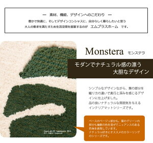 【M+home】モンステラシリーズ
