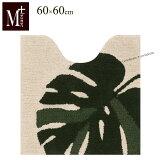 【M+home】モンステラ/トイレマット(60×60cm)