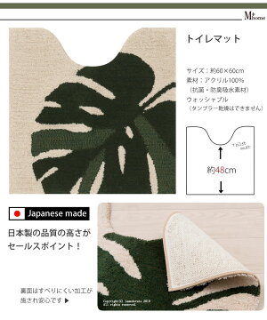 【M+home】モンステラ/トイレマット