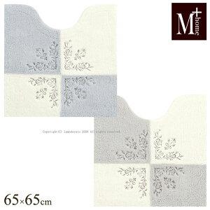 M+home ニュープリエ トイレマット 約65×65〔くり下50〕cm(ブルー/グレー)[ ブランド エムプラスホーム シンプル 高級 トイレ マット ]