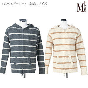 【M+home】ハンク/ルームウェア(パーカー)